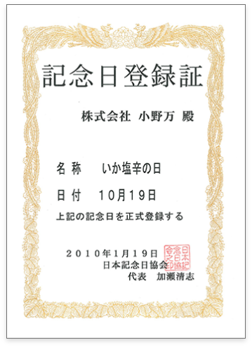 画像:記念日登録証